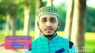 ইসলামিক সংগীত,, অ মদিনার কামলিওয়ালা,,By H Z Sabbir Rahman 01830009253