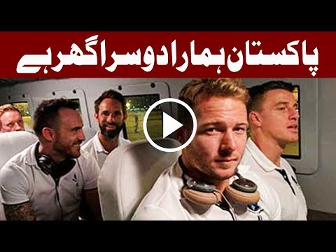 Pakistan braces for a revival as World XI arrives - Headlines 10:00 AM - 11 Sep 2017