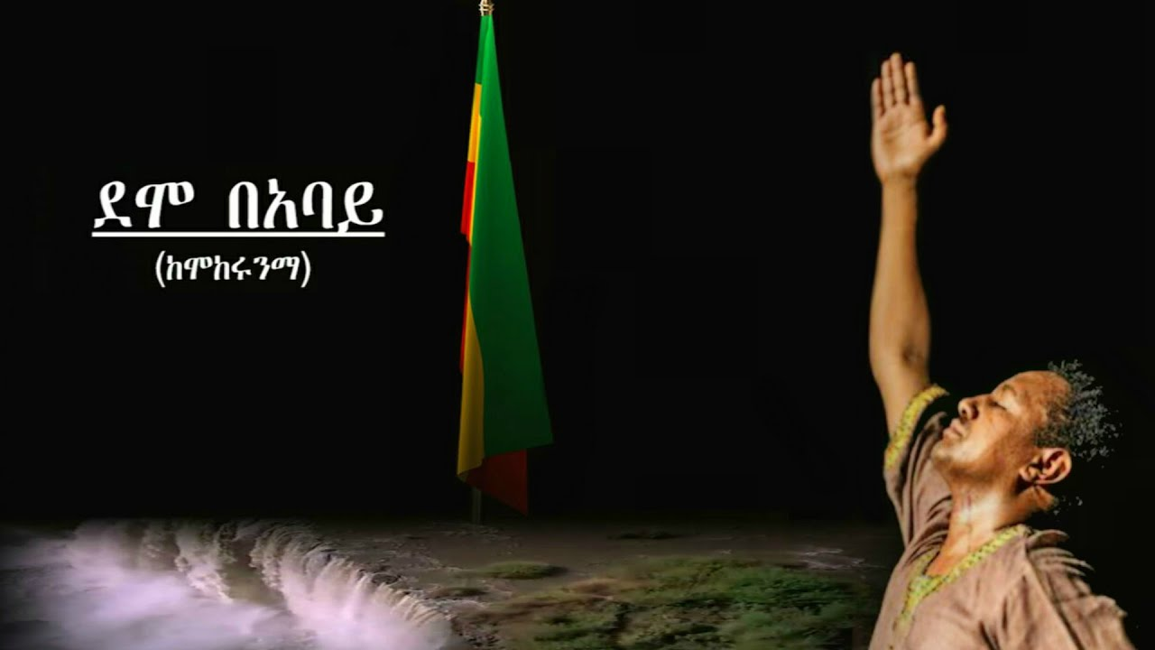 TEDDY AFRO - DEMO BE ABAY - ደሞ በአባይ - [New! Official Single 2020] - With Lyrics