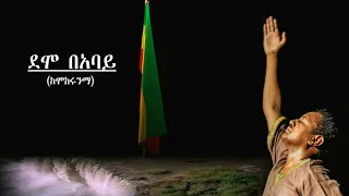 TEDDY AFRO - DEMO BE ABAY - [New! Official Single 2020] - With Lyrics