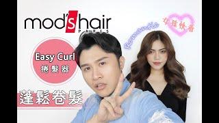 新手必看   女生電棒造型   蓬鬆卷髮   Mod's Hair捲髮器   寇瑞Corey Wo