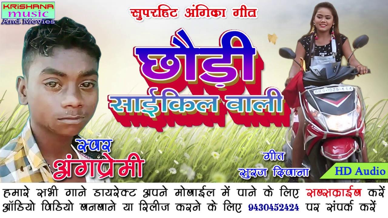 #अंगप्रेमी बुढ़बा के देलकै धक्का मायर छौड़ी साइकिल वाली angika song maithili popular singer angpremi
