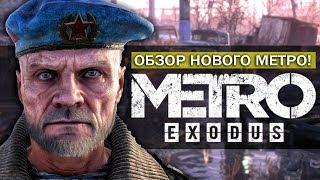 Обзор METRO: EXODUS (Исход) - S.T.A.L.K.E.R.2 В НОВОМ ОБЛИЧИИ / Игра которая убила СТАЛКЕР 2!