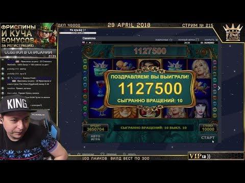 Бездэпы онлайн казино
