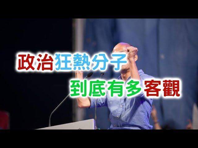 政治狂熱分子和正常人的差別【聊時事021】