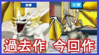 【DQMJ3P】マスタードラゴン!攻撃モーションを比べる! ドラクエモンスターズジョーカー3プロフェッショナル 【メイルス実況】 thumbnail