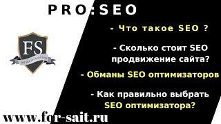 Продвижение сайта. SEO. SEO оптимизация сайта. Виды обмана при SEO продвижении сайта.