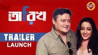 Tarikh | Trailer launch | Saswata | Ritwick  | Raima Sen | Churni Ganguly | Bengali Movie 2019