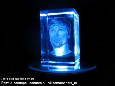 Куб 3D. Лазерная гравировка в стекле - Братья Коннорс