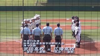 2018/10/6@三次きんさい 準々決勝・武田高校対広陵高校(ダイジェスト)