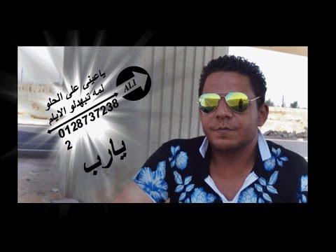 احمد شيبه 2016 انا تعبت يا زهر