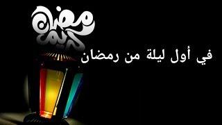ماذا يحدث في أول ليلة من شهر رمضان المبارك... لن تصدق !!!