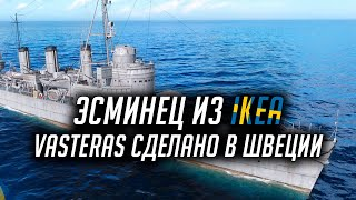👍 СДЕЛАНО В ИКЕА 👍 ЭСМИНЕЦ ВЕСТЕРОС World of Warships