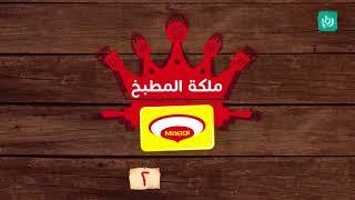 الحلقة الرابعة - روان النسعة VS هالة سليمان