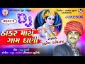 Jignesh Kaviraj || Thakar Maro Gaam Dhani Part-02 || New 2018 Audio Song || Mp3