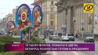 Беларусь готова встречать День Победы