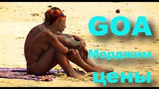 gOA Обзор цен Море Пляж Морджим Лобстер