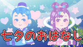 【七夕物語】ひか姫とみーくん星のおはなし【飛良ひかり / あにまーれ】