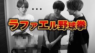【削除覚悟】ラファエル野球拳で放送事故///