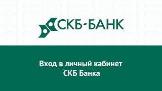 Вход в личный кабинет СКБ Банка (skbbank.ru) онлайн на официальном сайте компании