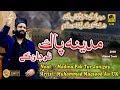 New Naat 2019 Madina Pak Tur Jan Gay || by Muhammad Maqsood Asi UK || Beautiful Naat Sharif 2019