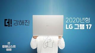 더 강해진 2020년형 LG 그램 17 먼저 만나보니! 디자인, 성능부터 예약 판매 혜택까지! (LG Gram 17 2020 Reivew) [4K]