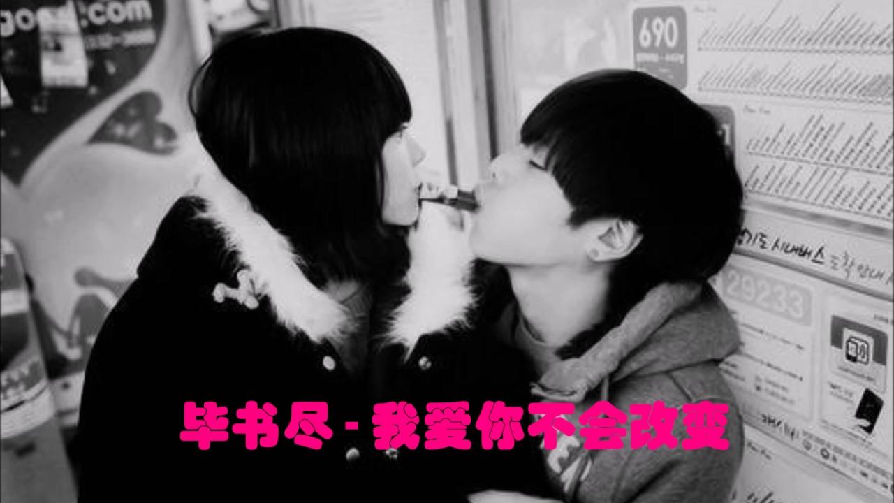 畢書盡 (Bii) - 我愛你不會改變 (English/Chinese Lyrics Sub 歌詞字幕) - YouTube