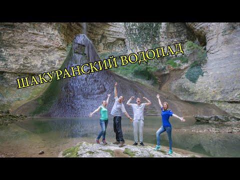 Абхазия. Поездка на Шакуранский водопад