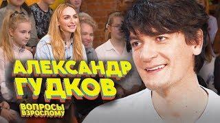 Александр Гудков. Вопросы взрослому #5