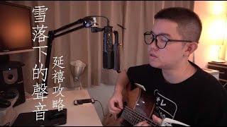 雪落下的聲音 - 陸虎 (雷御廷 M.Lei 翻唱) (延禧攻略尾曲) 安靜吉他版