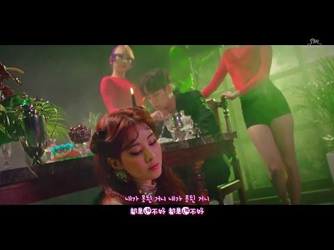 【MV繁中韓字】徐玄(SEOHYUN/서현)_Don't Say No