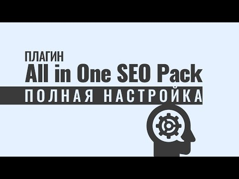 Настройка all in one seo pack wordpress