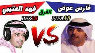 الفرق بين تعليق.. فارس عوض من FIFA18  و فهد العتيبي من PES18