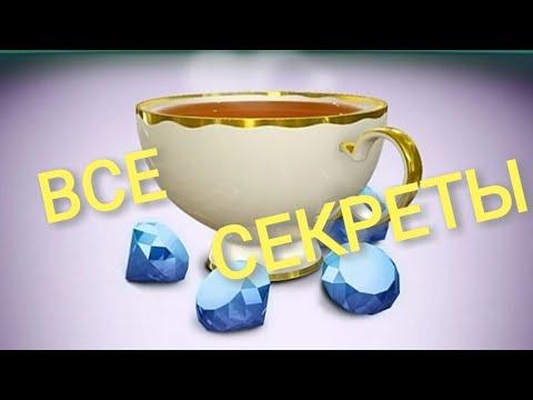 Как заработать много кристаллов?Как вернуть рекламу?Лайфхак по чашкам чая!клуб романтики