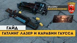 Fallout4 Гатлинг-лазер и Карабин Гаусса. Гайд