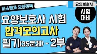 [33회 요양보호사시험 합격모의고사] -필기(35문제)…