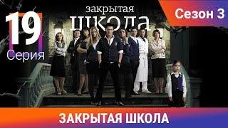 Закрытая школа. 3 сезон. 19 серия. Молодежный мистический триллер