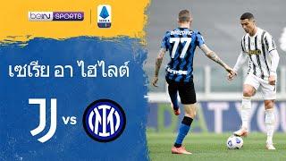 ยูเวนตุส 3-2 อินเตอร์ มิลาน | เซเรีย อา ไฮไลต์ Serie A 20/21