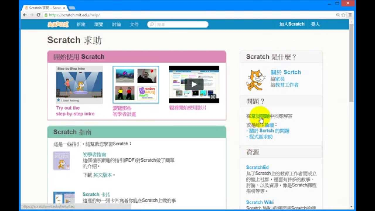 Scratch教學- Scratch官網介紹 - YouTube