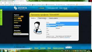 Zatexta - Заработок в интернете. 300-400 руб в день