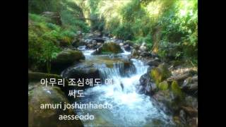 YOU ARE MY SPRING (LYRICS) - SECRET GARDEN OST