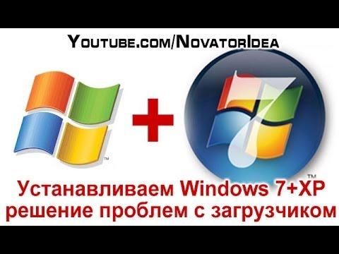 Как установить Windows 7 вместе с Windows XP, решение проблем с загрузчиком