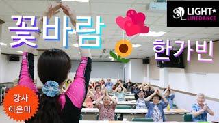 꽃바람 - 한가빈 가사첨부  2019년 김해시 중앙병원…
