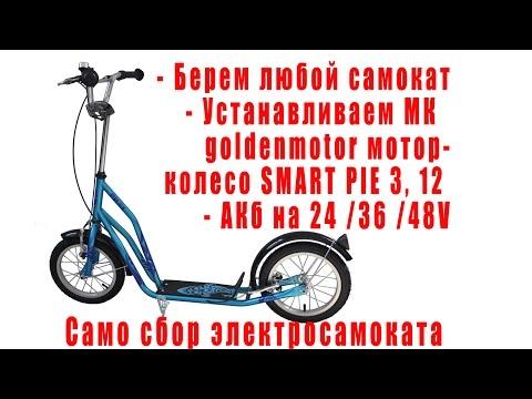 Само сбор электросамоката -   на базе МК Goldenmotor мотор