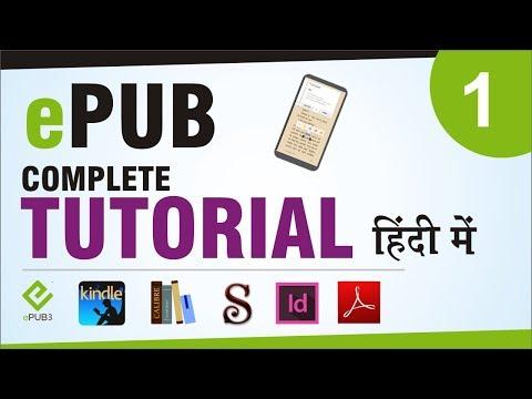 What Is EPub Or EBook? हिंदी में