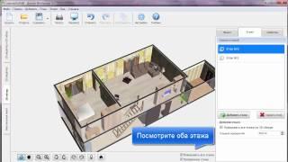 Удобный планировщик квартиры в режиме 3D