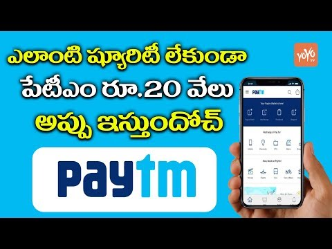 Paytm Bumper Offer - Paytm to Offers Interest Free Short-Term Digital Loans | YOYO TV Channel