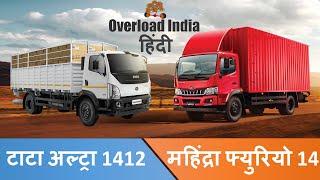 महिंद्रा फ्युरियो 14 Vs टाटा अल्ट्रा 1412 | Furio 14 vs Ultra 1412 Comparison| Hindi