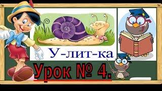 Учимся читать.Читаем ФРАЗЫ по слогам.Тренажер по чтению детей. Урок № 4. (Обучение чтению)