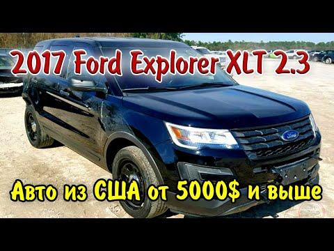 2017 Ford Explorer XLT 2.3 - от 5000$ и выше.Авто из США.
